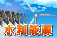 2014夏季网络招聘会能源电力工程/水利水电工程人才专场