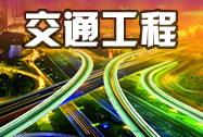 2014春季网络招聘会交通工程人才专场