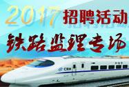 2015铁路监理专场招聘活动