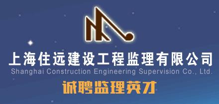 上海住远建设工程监理有限公司
