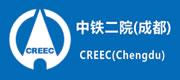 中铁二院(成都)咨询监理有限责任公司