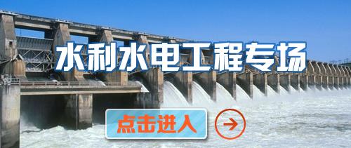 水利水电工程专场