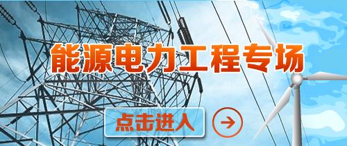 能源电力工程专场