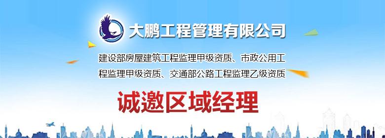 浙江鹏大工程管理有限公司