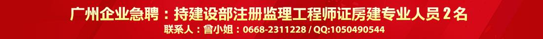 广东企业急聘:持建设部注册监理工程师证房建专业人员2名