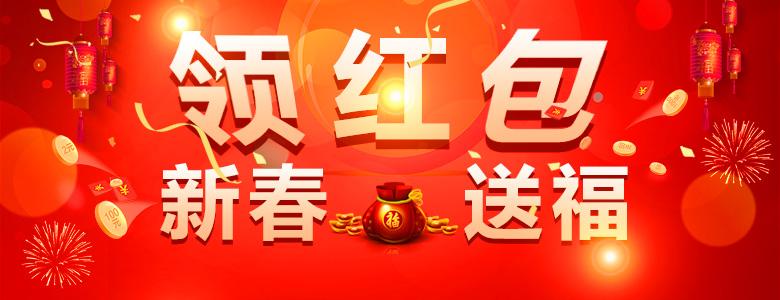 新春送福,快来领新年红包