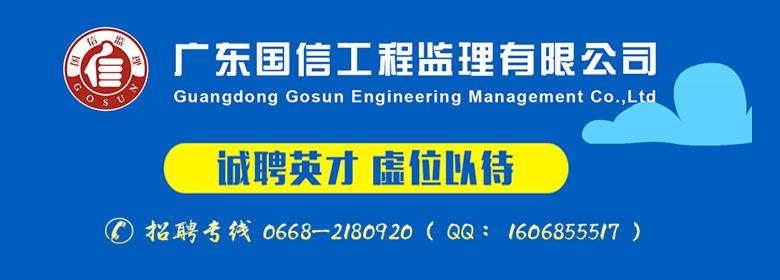 广东国信工程监理有限公司