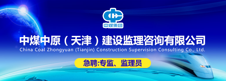 中煤中原(天津)建設監理咨詢有限公司