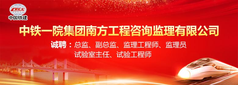 中铁一院集团南方工程咨询监理有限公司