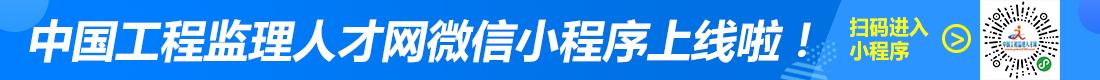 中国工程监理人才网微信小程序上线啦!