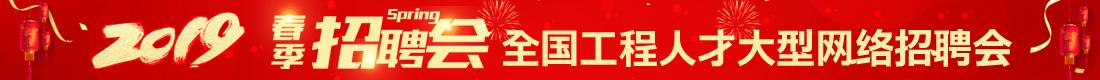2019年春季大型网络招聘会—中国工程监理人才网