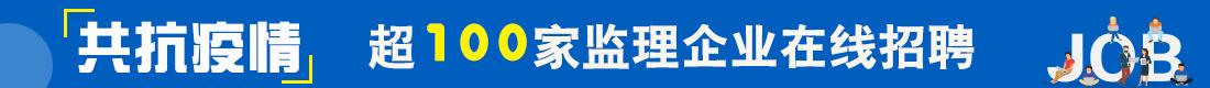 """非你莫""""鼠""""2020年新春網絡招聘會監理公司名單!"""