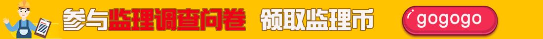监理行业薪酬调查-中国工程监理人才网