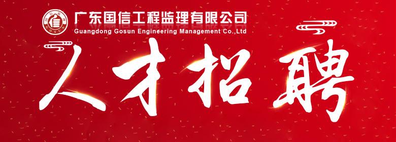 广东国信工程监理有限公司海南分公司