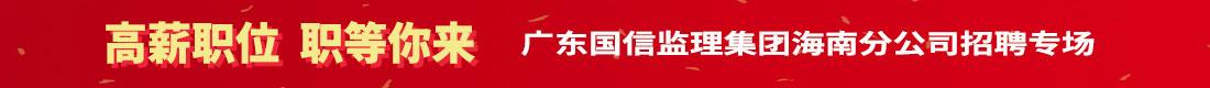 國信招聘-工程監理人才網