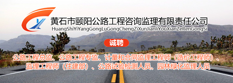 黄石市颐阳公路工程咨询监理有限责任公司