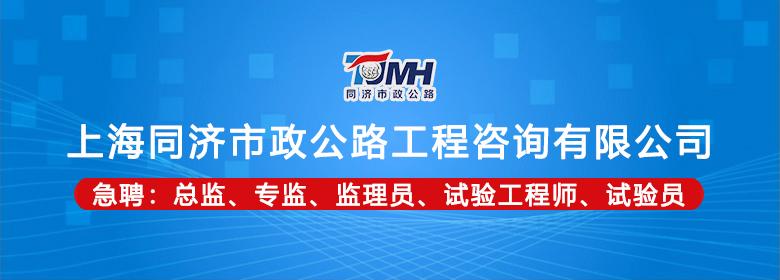 上海同济市政公路工程咨询有限公司