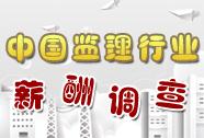 中国监理行业薪酬调查